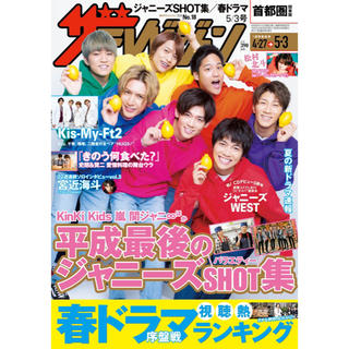 ジャニーズ(Johnny's)のザテレビジョン 最新号(アート/エンタメ/ホビー)