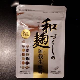 和麹づくしの雑穀生酵素 1ヵ月分(その他)
