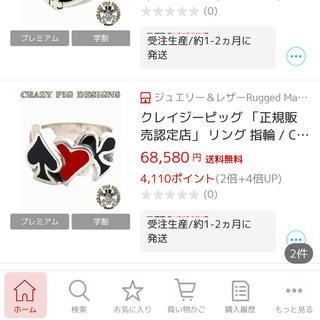 クレイジーピッグ(CRAZY PIG)のcrazy pig designs four aces silver ring(リング(指輪))