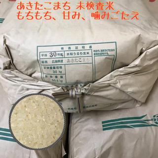 30年 あきたこまち 25kg 白米(米/穀物)