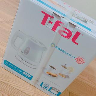 T-fal 電気ケトル 0.8L(電気ケトル)
