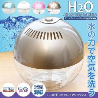 加湿器 持ち運びしやすいコンパクトサイズ  加湿器 超音波 アロマ加湿器(加湿器/除湿機)