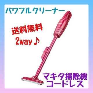 マキタ コードレス掃除機 CL110DW 充電式クリーナー 2WAY レッド(掃除機)