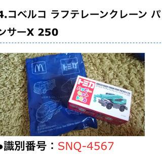 マクドナルド(マクドナルド)のパンサーX マクドナルド ハッピーセット トミカ 2018(ミニカー)