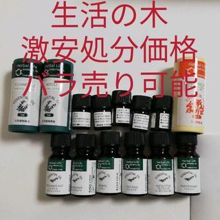 生活の木 精油 激安 40%引き バラ売り可能(エッセンシャルオイル(精油))