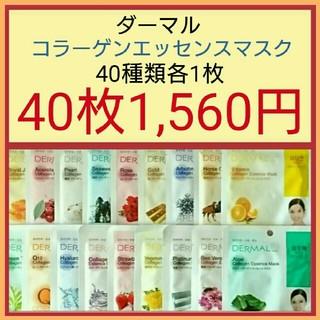 40種類40枚☆ダーマル エッセンスマスク(パック / フェイスマスク)