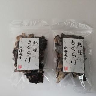 北海道産乾燥きくらげ30グラム×2袋(野菜)