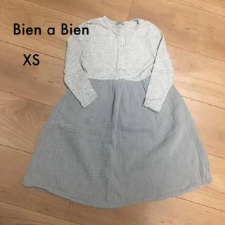 新品未使用*bien a bien ワンピース XS(ワンピース)