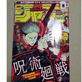 シュウエイシャ(集英社)の週刊少年ジャンプNo.21(少年漫画)