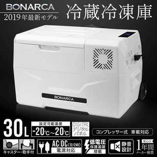 ポータブル冷蔵庫 最新モデル『車載対応 冷蔵冷凍庫 30L』(冷蔵庫)