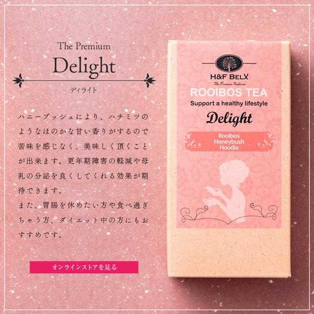 H&H BELX【Delight】 食品/飲料/酒の飲料(茶)の商品写真