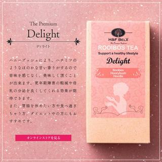 H&H BELX【Delight】(茶)