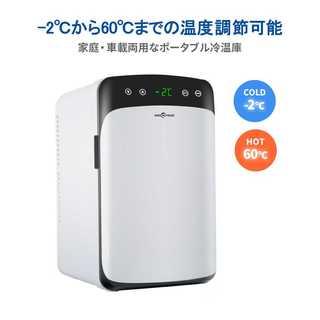 自動車用 小型冷温庫 10L -2℃~60℃ 保冷ボックス 小型冷蔵庫 (冷蔵庫)