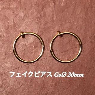 穴不要 シンプル フープピアス 2個セット ゴールド20mm メンズ レディース(ピアス(両耳用))