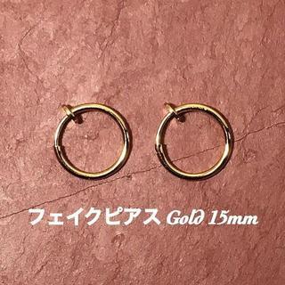 穴不要 シンプル フープピアス 2個セット ゴールド15mm メンズ レディース(ピアス(両耳用))