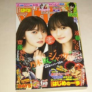 コウダンシャ(講談社)の週刊少年マガジン21・22号合併号(漫画雑誌)
