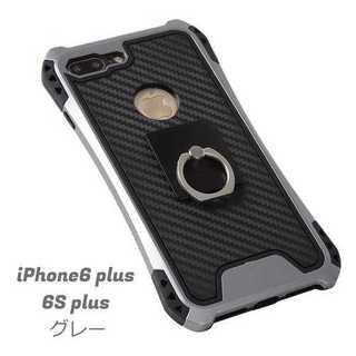 iPhone 6/6s Plus ケース グレー 全面保護 耐衝撃 リング(iPhoneケース)