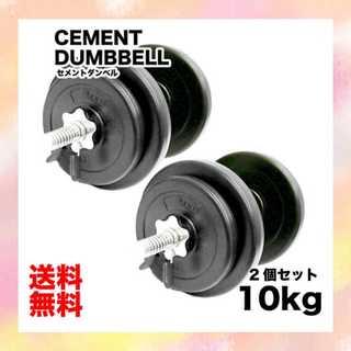 【夏に向けて今から☆】セメントダンベル 10kg 2個セット(トレーニング用品)