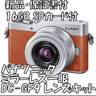 パナソニック(Panasonic)の【新品保証書おまけ付】ミラーレス一眼 LUMIX GF9(ミラーレス一眼)