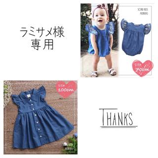 ⭐️デニム風シャツワンピース100➕デニム刺繍ロンパース70cm(80)(ワンピース)