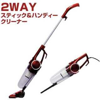 サイクロンクリーナー スティック ハンディ クリーナー 2way(掃除機)