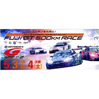 スーパー GT RD2  富士  観戦券&決勝ピットウォーク(モータースポーツ)