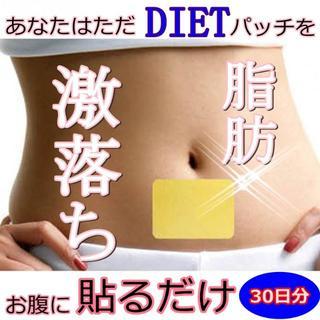 簡単貼るだけ スリムパッチ 送料無料 ダイエット パッチ 1ヶ月分 格安セット(その他)