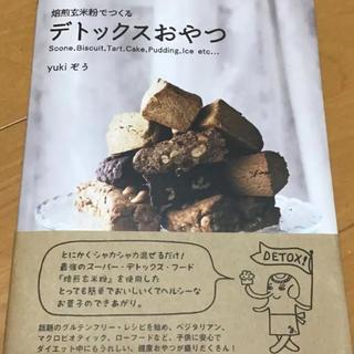 焙煎玄米粉でつくるデトックスおやつ yuki ぞう(住まい/暮らし/子育て)