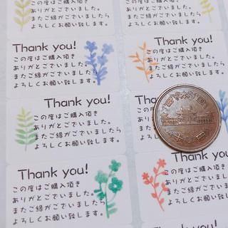 水彩花 サンキューシール