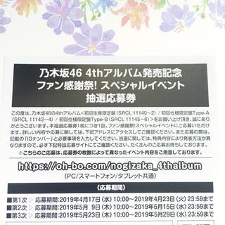 ノギザカフォーティーシックス(乃木坂46)の乃木坂46 ファン感謝祭!スペシャルイベント応募券 1枚(アイドルグッズ)