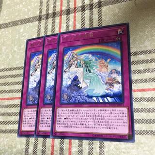 ユウギオウ(遊戯王)の遊戯王 虹の天気模様(シングルカード)