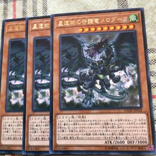 ユウギオウ(遊戯王)の遊戯王 星遺物の守護竜メロダーク(シングルカード)