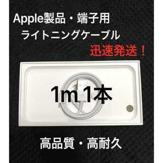 ★純正品 同等 ライトニングケーブル1m 1本 Apple iphone充電器☆(バッテリー/充電器)