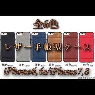 ⭐️レザー手帳型ケース⭐️多機能 グレー(iPhoneケース)