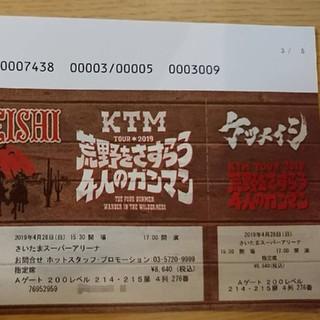 ながつん様専用 ケツメイシ チケット 4月28日(国内アーティスト)