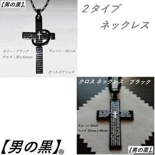 【男の黒】アクセサリー7点セット(リング(指輪))