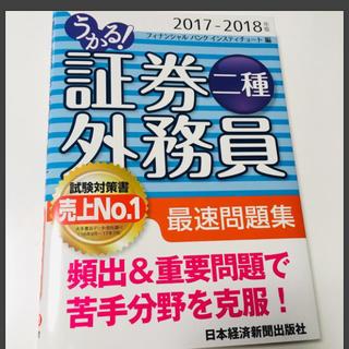 kuron様専用◇テキスト&問題集(資格/検定)