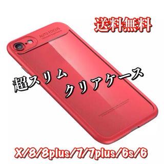 大人気 衝撃吸収 ❗️クリアケース全5色❗️iPhone (iPhoneケース)