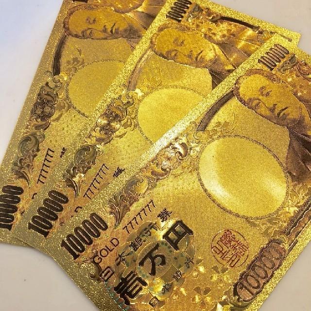 最高品質限定特価!純金24k1万円札3枚セット☆ブランド財布やバッグに☆の通販