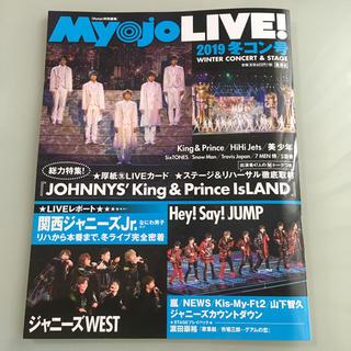 ジャニーズ(Johnny's)のMyojo LIVE 2019 冬コン号 1冊 まるごと(その他)