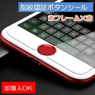 赤フレーム×赤 指紋認証シール ホームボタン シール (その他)