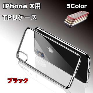 iPhoneX用 保護カバー クリア TPUケース ブラック(iPhoneケース)