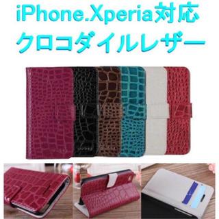 (人気商品)  iPhone&xperia ケース クロコダイル柄 (6色)(iPhoneケース)