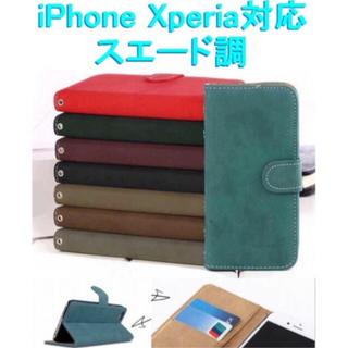 (人気のスエード調)iPhone&xperia 対応 ケース 手帳型 (8色)(iPhoneケース)
