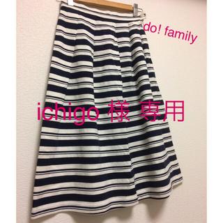 ドゥファミリー(DO!FAMILY)のマリンボーダースカート 日本製 ドゥファミリー(ひざ丈スカート)