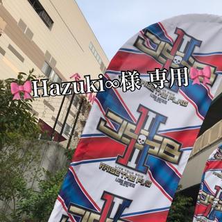 サンダイメジェイソウルブラザーズ(三代目 J Soul Brothers)のHazuki∞様 専用(ミュージシャン)