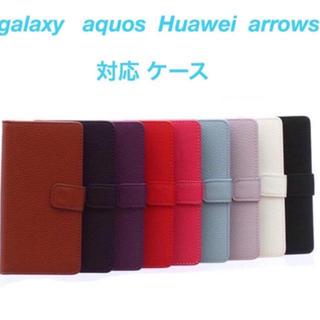 (人気商品)  アンドロイド  対応 シンプル手帳型ケース(9色)(Androidケース)