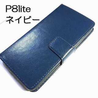 P8lite ネイビー シンプル レザー(Androidケース)