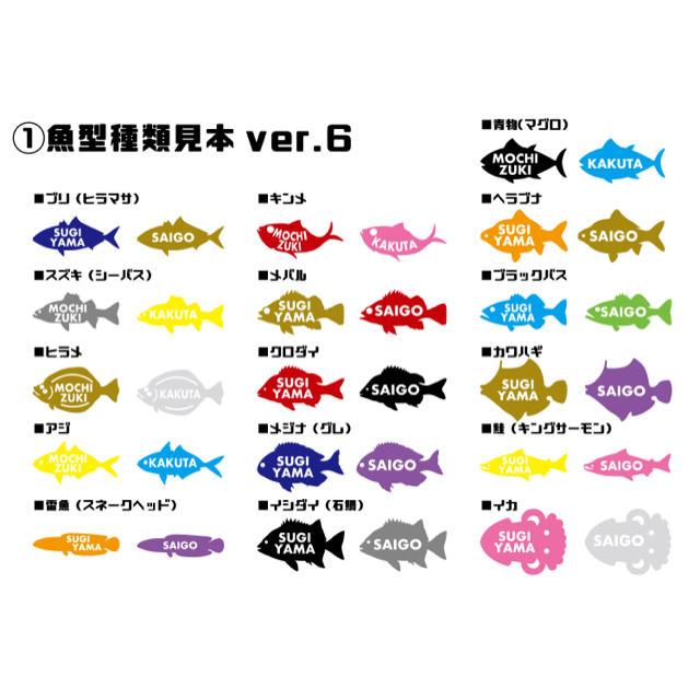 蓄光タイプ魚型名前中サイズステッカー6枚セット!夜釣り等魚種16種類!送料込!