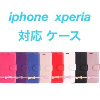 (人気商品) iPhone&xperia  対応 ケース 手帳型 (8色) (iPhoneケース)